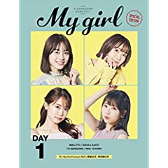 My Girl Special Edition 最新号 サムネイル
