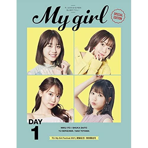 My Girl Special Edition 表紙画像