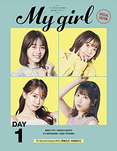 My Girl Special Edition 最新号 表紙画像
