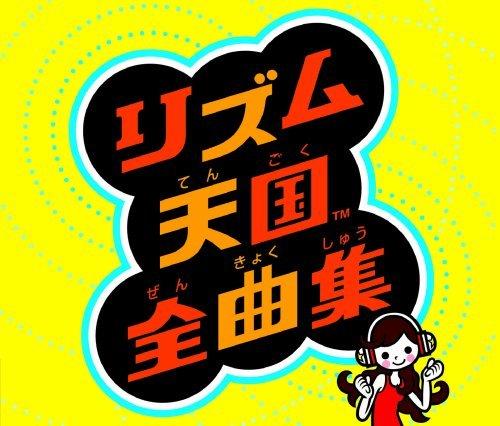 Rhythm Tengoku Gold by Rhythm Tengoku Gold (2008-10-15)