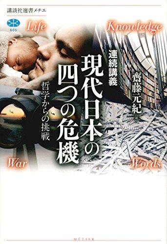 連続講義 現代日本の四つの危機 哲学からの挑戦 (講談社選書メチエ)