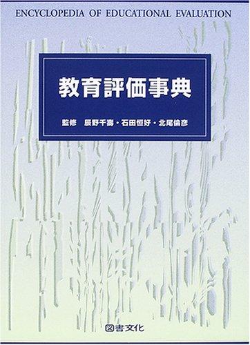 Download Kyōiku hyōka jiten = Encyclopedia of educational evaluation PDF