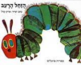 Image of The Very Hungry Caterpilar (The Very Hungry Caterpillar) (Hebrew Edition)