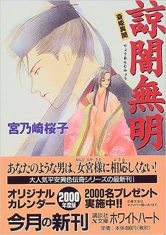 諒闇無明―斎姫異聞 (講談社X文庫...