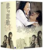 [DVD]悲しき恋歌 DVD-BOX 2