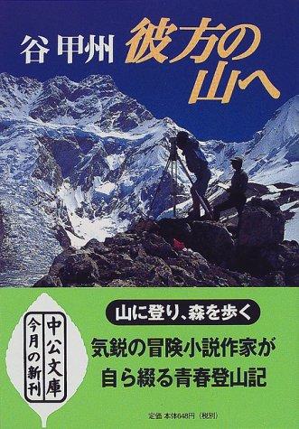 彼方の山へ (中公文庫)