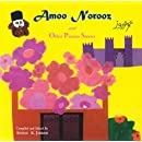 Amoo Norooz and Other Persian Folk Stories (English, Persian and Persian Edition)