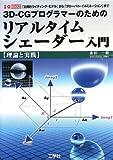 3D‐CGプラグラマーのためのリアルタイムシェーダー入門―「古典的ライティング・モデル」から「グローバル・イルミネーション」まで (I・O BOOKS)