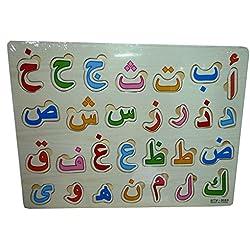 Learn Arabic Alif Ba Ta Wooden Jigsaw Puzzle Arabic Alphabet Islamic Muslim Kids Toy by GTW