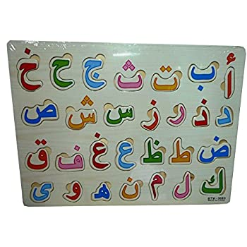 learn arabic alif ba ta wooden jigsaw puzzle arabic alphabet islamic muslim kids toy by gtw