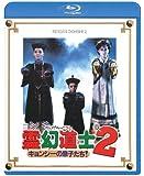霊幻道士2 キョンシーの息子たち! 〈日本語吹替収録版〉 [Blu-ray]