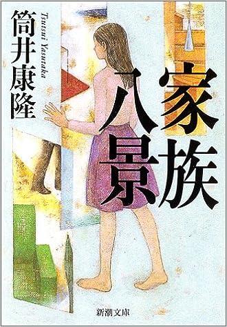 家族八景 (新潮文庫) | 筒井 康...