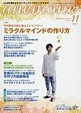 anemone(アネモネ) 2016年 11 月号 [雑誌]
