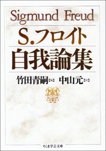 自我論集 (ちくま学芸文庫)