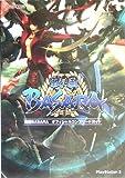 Sengoku BASARA Official Complete Guide (Capcom Official Books)