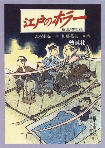 江戸のホラー―稲生物怪録 (親子で楽しむ歴史と古典)
