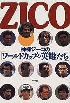 神様ジーコの「ワールドカップの英雄たち」