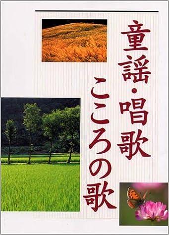 Book's Cover of 童謡 唱歌 こころの歌 (日本語) 単行本 – 2000/1/31