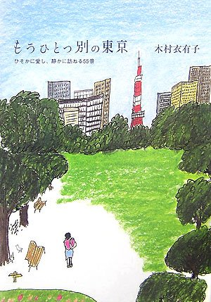 もうひとつ別の東京―ひそかに愛し、静かに訪ねる55景