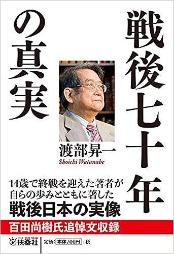 戦後七十年の真実 (扶桑社文庫) ...