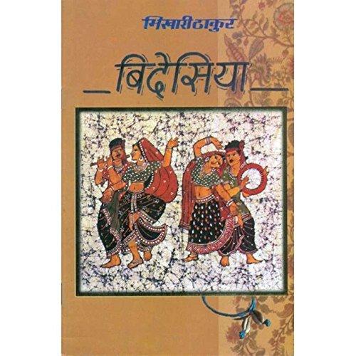 Buy Bidesiya Book Online At Low Prices In India Bidesiya Reviews Ratings Amazon In