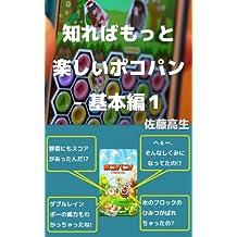 SHIREBA MOTTO TANOSHII POKOPANG - KIHONHEN 1 (Japanese Edition)