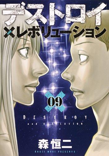 デストロイアンドレボリューション 9 (ヤングジャンプコミックス)