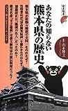 あなたの知らない熊本県の歴史 (歴史新書)