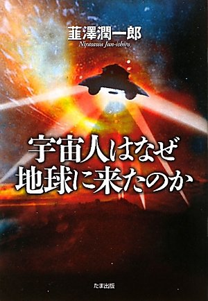 Download Uchūjin wa naze chikyū ni kitanoka pdf epub