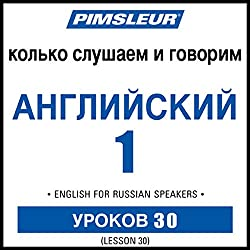 ESL Russian Phase 1, Unit 30