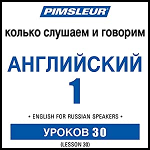 ESL Russian Phase 1, Unit 30 Audiobook