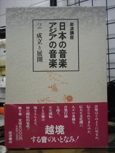 岩波講座 日本の音楽・アジアの音楽〈第2巻〉成立と展開