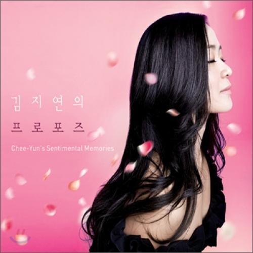 Gimjiyeon of the proposal (remastered) [Korean import]