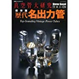 Former name output tube - tube large study (separate stereo sound) (2000) ISBN: 4880730467 [Japanese Import]