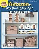 Amazonのダンボールをリメイク! 収納&インテリア雑貨 (レディブティックシリーズno.4454)