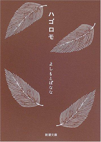 ハゴロモ (新潮文庫)