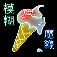 The new album from Blur, titled The Magic Whip, started life in Hong Kong when the band had an unexpected break in touring in May 2013. It is released by Parlophone Records on 27rd April 2015 - 16 years since 13, the band's last record as a f...