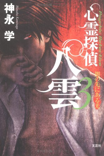 心霊探偵八雲 (3)