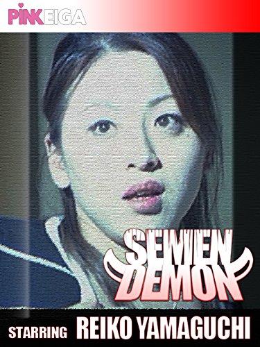 amazon com  semen demon  reiko yamaguchi  yumeka sasaki