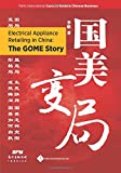 Electrical Appliance Retailing in China: The GOME Story (Cases in Modern Chinese Business)