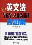 英文法TRY AGAIN!問題集―新TOEIC TEST対応。