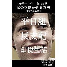 Okane wo hatarakaseru houhou: Shihai karano dassyutsu Nekkyou no business (Japanese Edition)