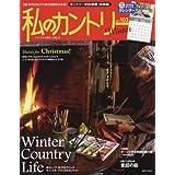 2017年冬号(NO.103)2018年「私のカントリー」オリジナルカレンダー