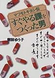 すぐやる課をつくった男―マツモトキヨシ伝 (DIME BOOKS)