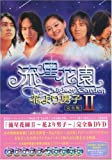 流星花園 II ~花より男子~ 完全版  [DVD]