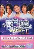 Meteor Garden II Chinese Series