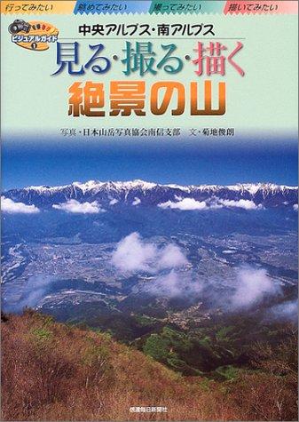 Miru toru egaku zekkei no yama : chūō arupusu minamiarupusu