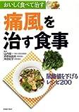 痛風を治す食事―おいしく食べて治す 尿酸値を下げるレシピ200 (おいしく食べて治す)