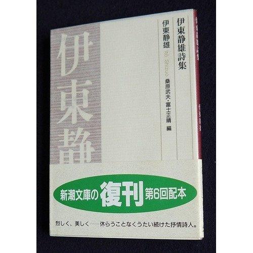 伊東静雄詩集 (新潮文庫)