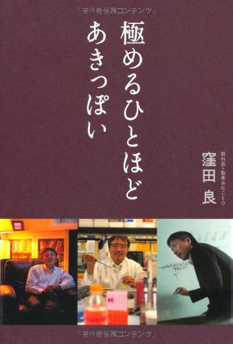 Download The Secret to Mastering the Field While Having Fun (Japanese Edition) 極めるひとほどあきっぽい pdf